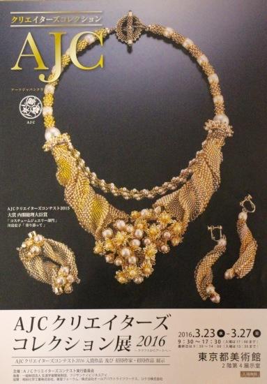 AJCクリエイターズコレクション展出展のお知らせ_f0197215_08200614.jpg