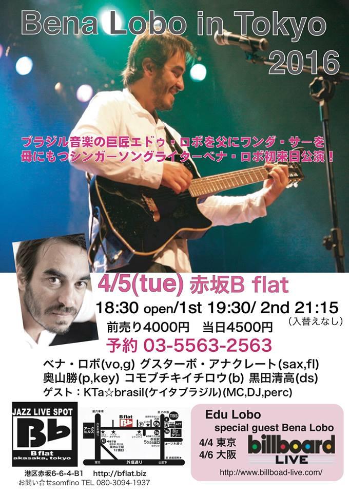 赤坂B flat【Bena Lobo◉ブラジルから初来日LIVE】4/5(火)にLIVE, DJ, MC出演☆ →_b0032617_1819596.jpg