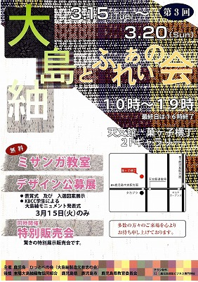 第3回 大島紬とふれあいの会 _e0194629_11273299.jpg