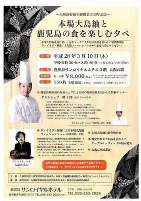 2016「本場大島紬と鹿児島の食を楽しむ夕べ」_e0194629_1639161.jpg