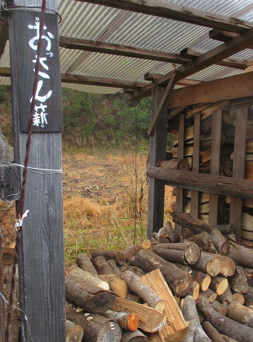 モリ薪(木の駅ひだか)_a0051539_18514042.jpg