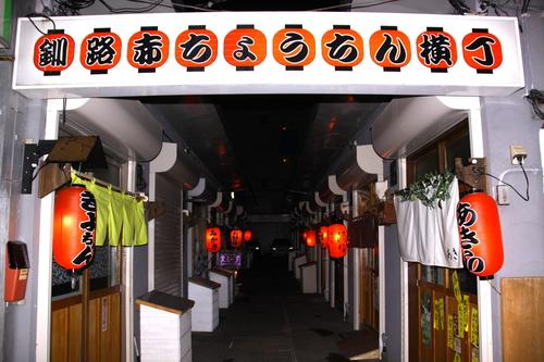 転勤族のための釧路講座「食」 3月14日_f0113639_1844277.jpg
