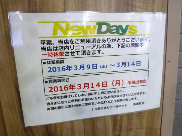 【池袋情報】JR池袋駅構内のNewDaysがリニューアルしました_c0152767_22202494.jpg