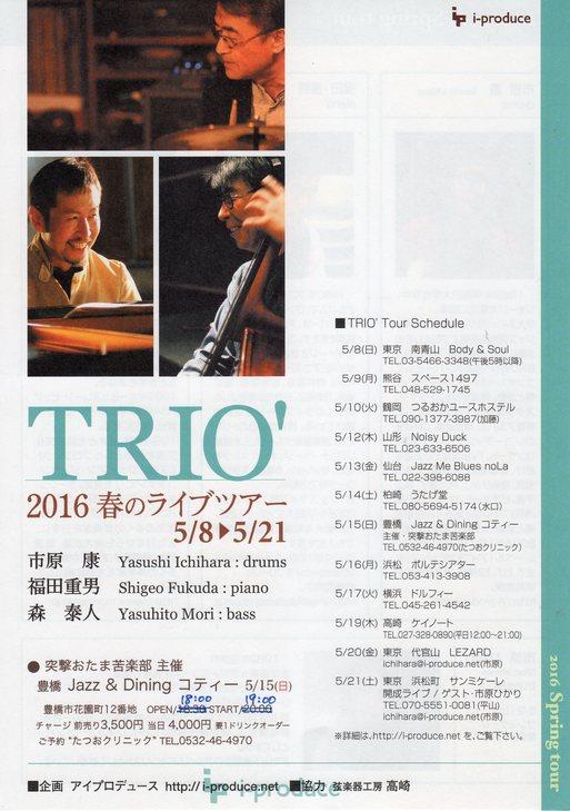 Trio\'_d0115691_1452452.jpg