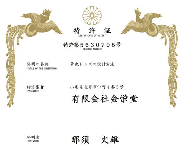 金栄堂 那須丈雄・スポーツグラスプロアドバイザーとしての活動について _c0003493_10122193.jpg