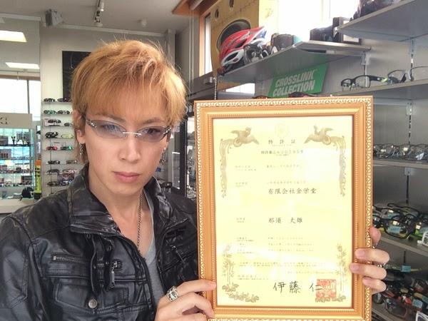 金栄堂 那須丈雄・スポーツグラスプロアドバイザーとしての活動について _c0003493_1012316.jpg