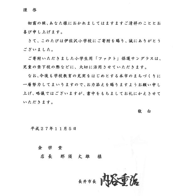 金栄堂 那須丈雄・スポーツグラスプロアドバイザーとしての活動について _c0003493_10143431.jpg