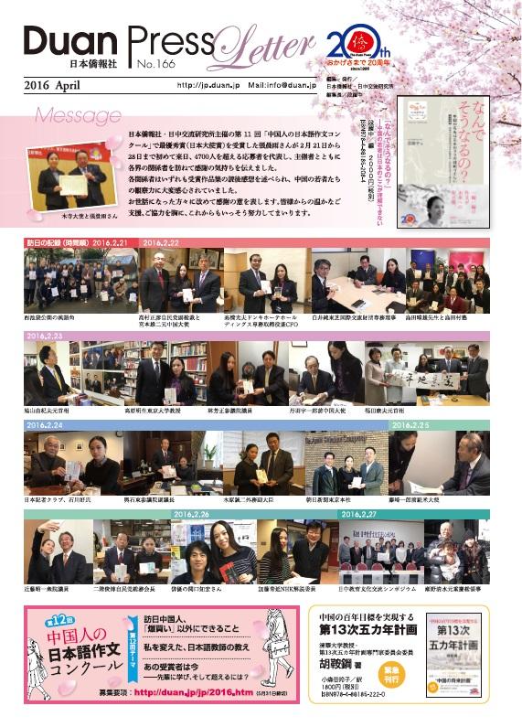 日本僑報社の情報誌が大幅リニューアル! 月刊『Duan Press Letter』をお届けします_d0027795_13252328.jpg