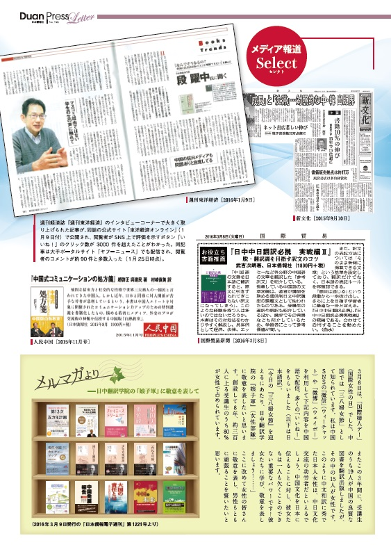 日本僑報社の情報誌が大幅リニューアル! 月刊『Duan Press Letter』をお届けします_d0027795_1325359.jpg