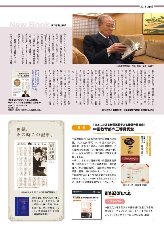 日本僑報社の情報誌が大幅リニューアル! 月刊『Duan Press Letter』をお届けします_d0027795_13254225.jpg