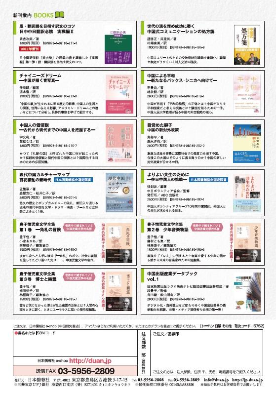 日本僑報社の情報誌が大幅リニューアル! 月刊『Duan Press Letter』をお届けします_d0027795_13255030.jpg