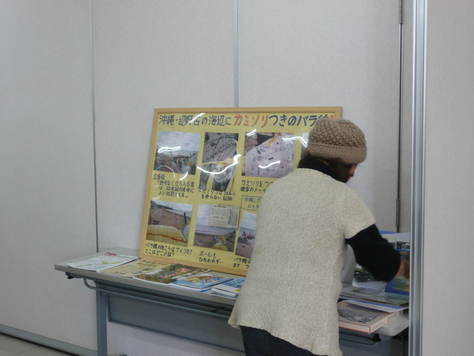 2016年3月22日 第20回 茨城県牛久母親大会 その6_d0249595_1501353.jpg