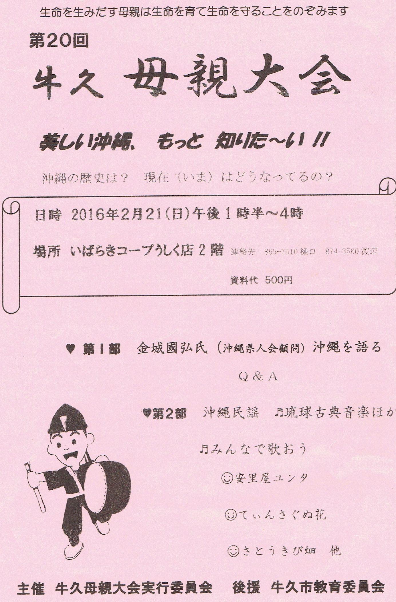 2016年3月23日 第20回 茨城県牛久母親大会 その7_d0249595_15115827.jpg