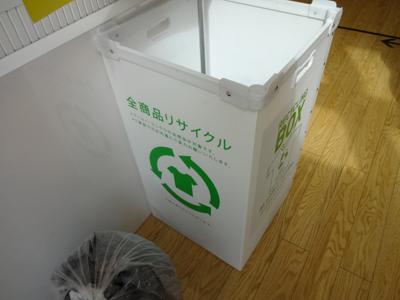「全商品リサイクル活動」/文:ルー大柴_a0083222_15392844.jpg