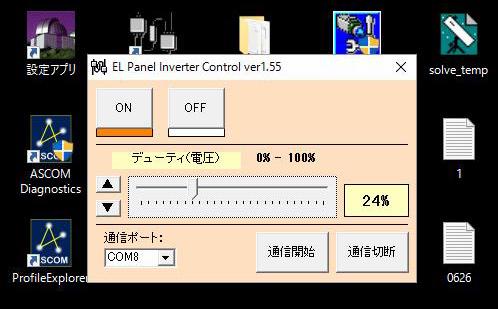 ELインバーターの電源は入ってました。_c0061727_17424339.jpg
