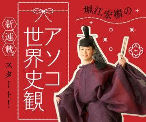 Asoko.jpで新連載「堀江宏樹のアソコ世界史観」開始_e0253932_327181.jpg