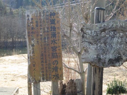 岩泉町の湧水めぐり ~地域のよりどこ・宮脇の清水~_b0206037_08325408.jpg