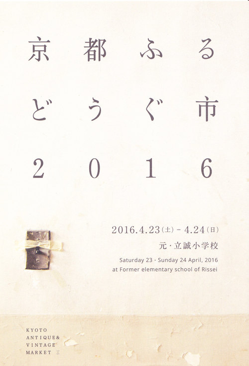 京都ふるどうぐ市に参加致します_e0194145_2102153.jpg