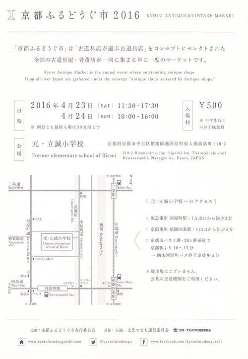 京都ふるどうぐ市に参加致します_e0194145_2104013.jpg