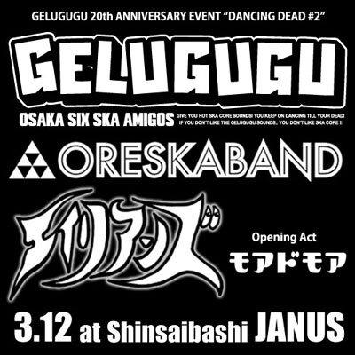 2016/3/14「GELUGUGU20周年記念ライブ!」_e0242155_00240927.jpg