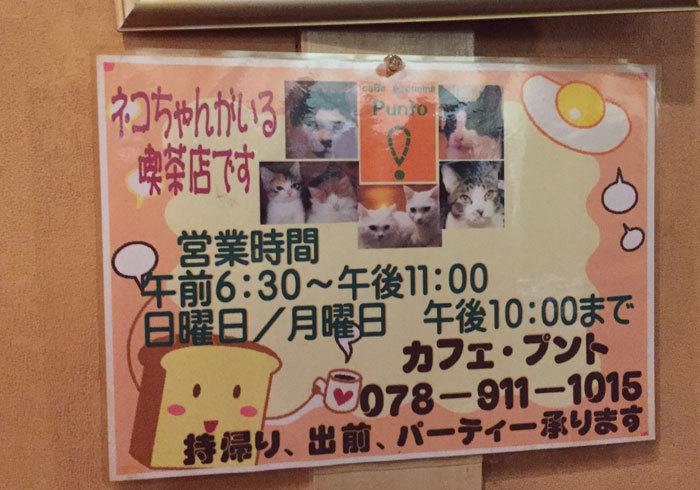 喫茶 プント @ 大明石町_e0024756_03435830.jpg