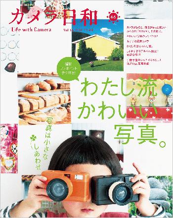 最新号 カメラ日和vol.66 「わたし流 かわいい写真。」3/19(土)発売!_b0043961_15395494.jpg