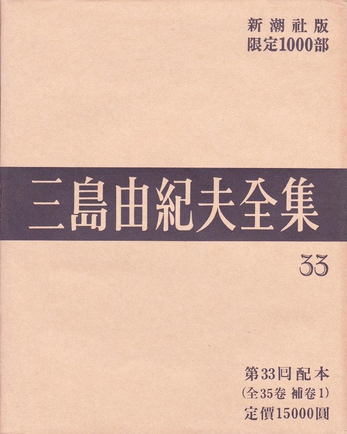 三島由紀夫全集【限定版】_d0335577_09370378.jpg