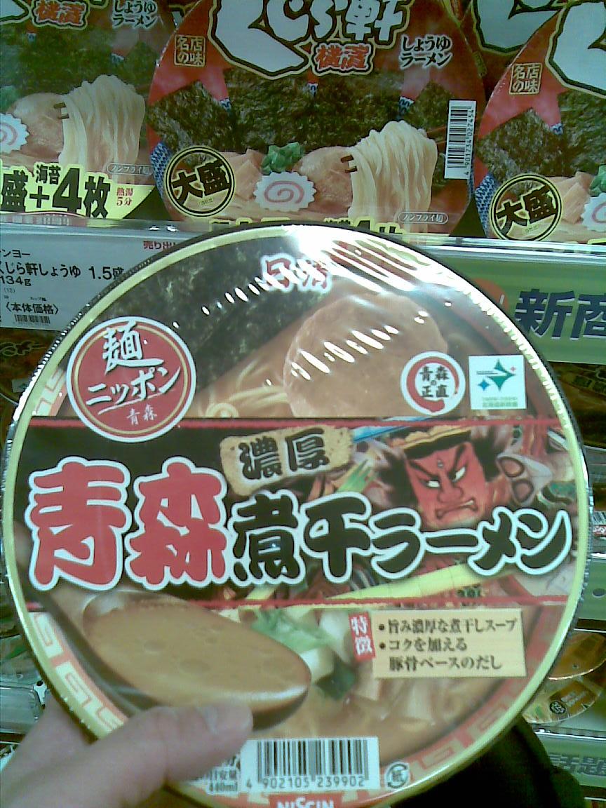 スーパーにある青森を探せ!2 @埼玉県志木市本町ヤオコー_d0061678_14583071.jpg