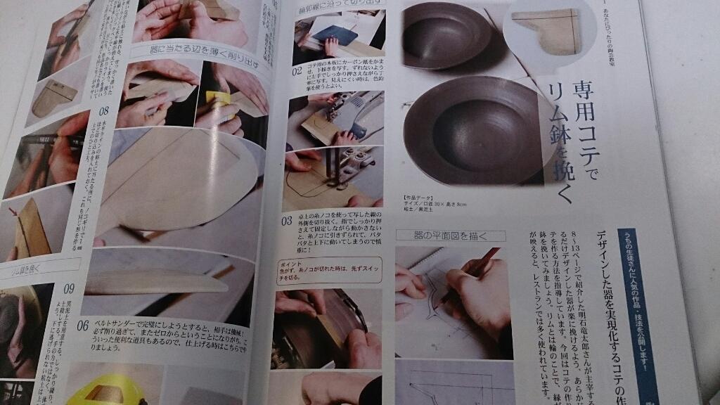 リム皿用コテを使ってみた!_a0107184_00145242.jpg