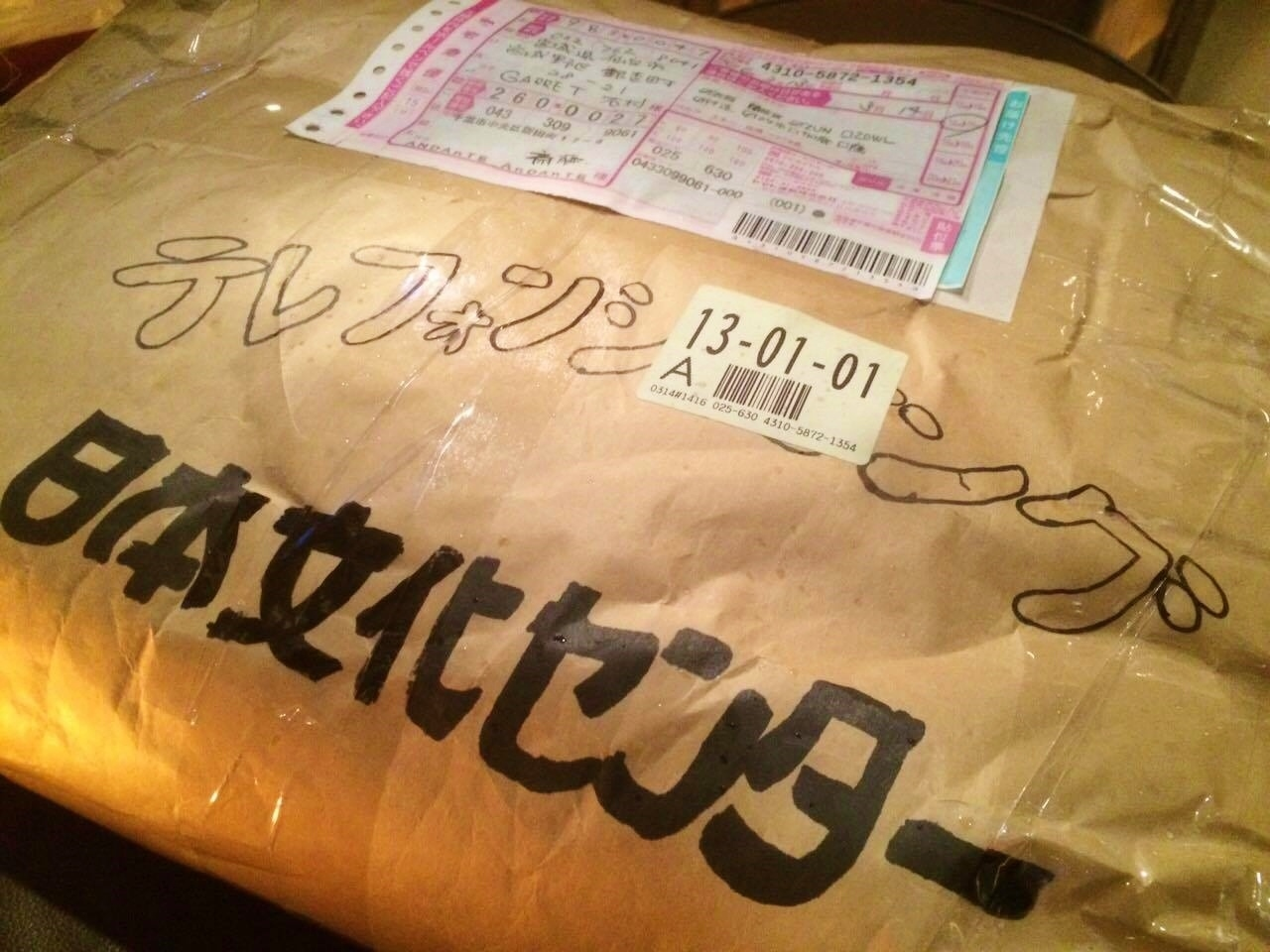 ウケる!!w またまた日本文化センターテレフォンショッピング_f0180307_21370337.jpg