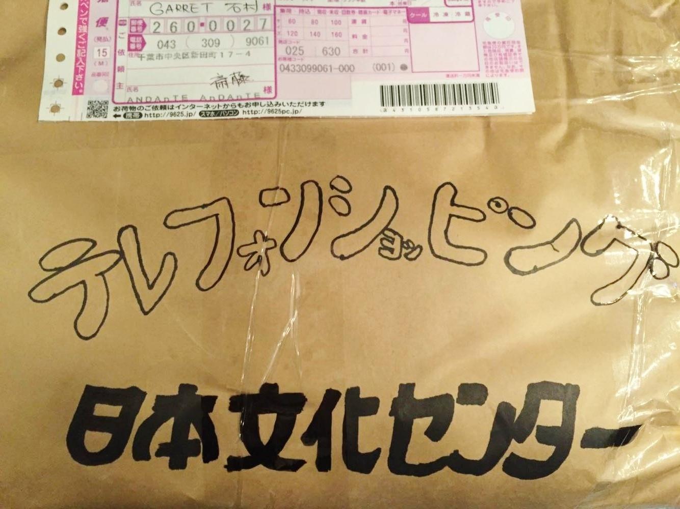 ウケる!!w またまた日本文化センターテレフォンショッピング_f0180307_21381538.jpg
