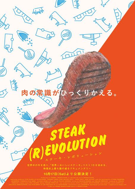 【4/23-24:葉山芸術祭】  Nowhere CINEMA〜『STEAK (R)EVOLUTION』上映 + 極上肉 食べ比べ_f0201310_21151383.jpg