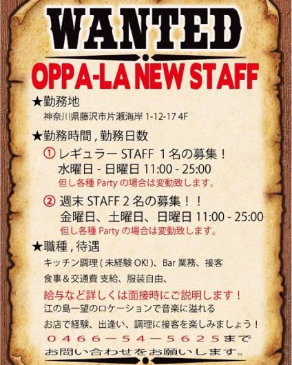 江の島CurryDinner オッパーラはスタッフ3名を募集しています!!!_d0106911_15075459.jpg