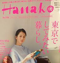 HANAKO 二階堂ふみちゃん_f0144612_23215526.jpg