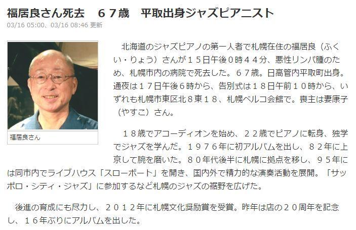 北海道の誇るジャズ・ピアニスト福居良さんが亡くなった_c0025115_19100601.jpg
