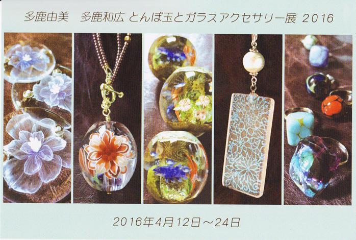 「ふく蔵」さんの作品展_a0163516_12011.jpg