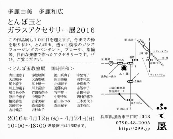 「ふく蔵」さんの作品展_a0163516_1202228.jpg