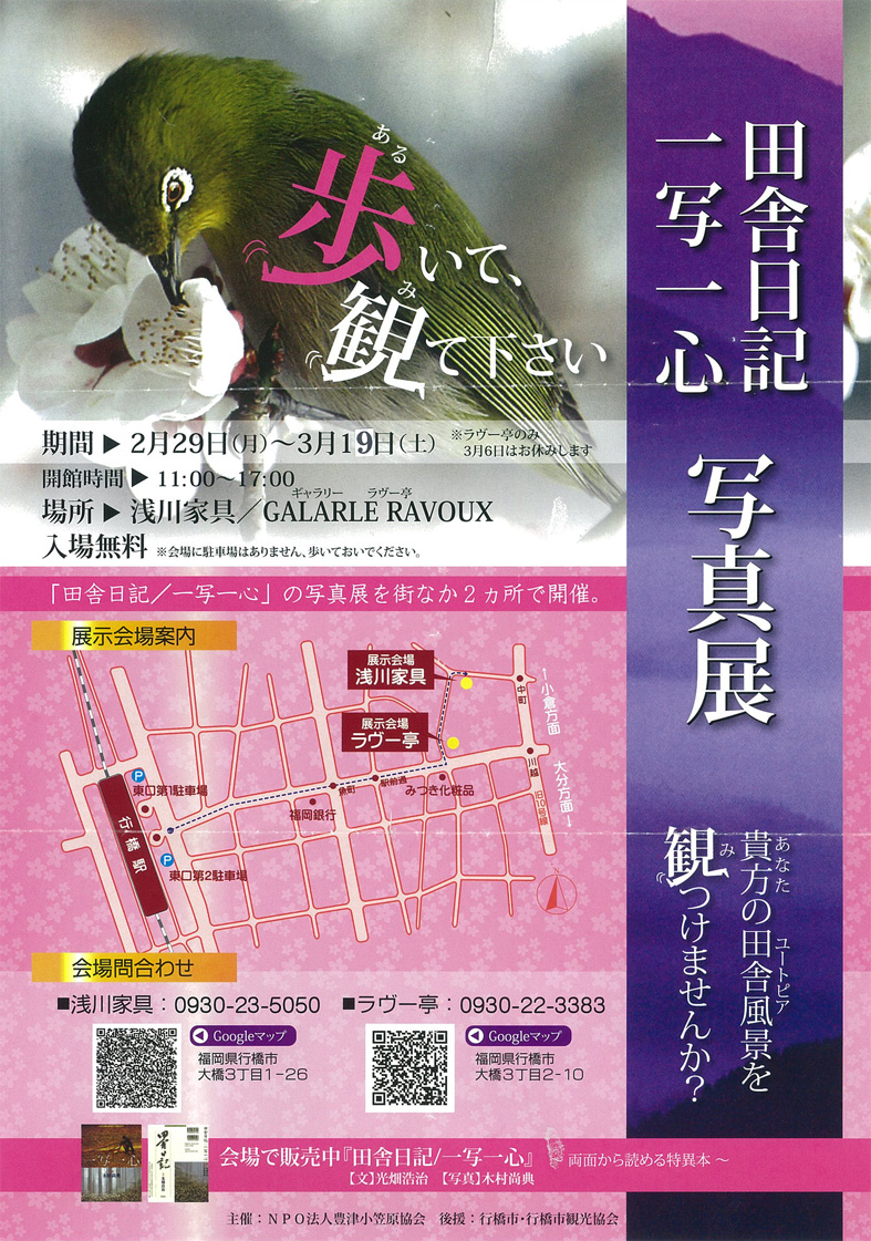■行橋市での『田舎日記/一写一心』出版のお祝い会_d0190217_1044064.jpg