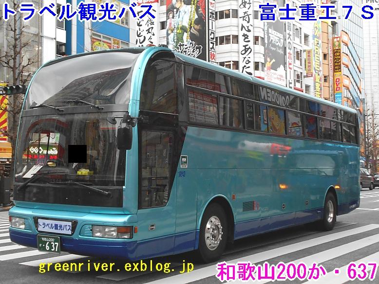 トラベル観光バス 637_e0004218_19204477.jpg