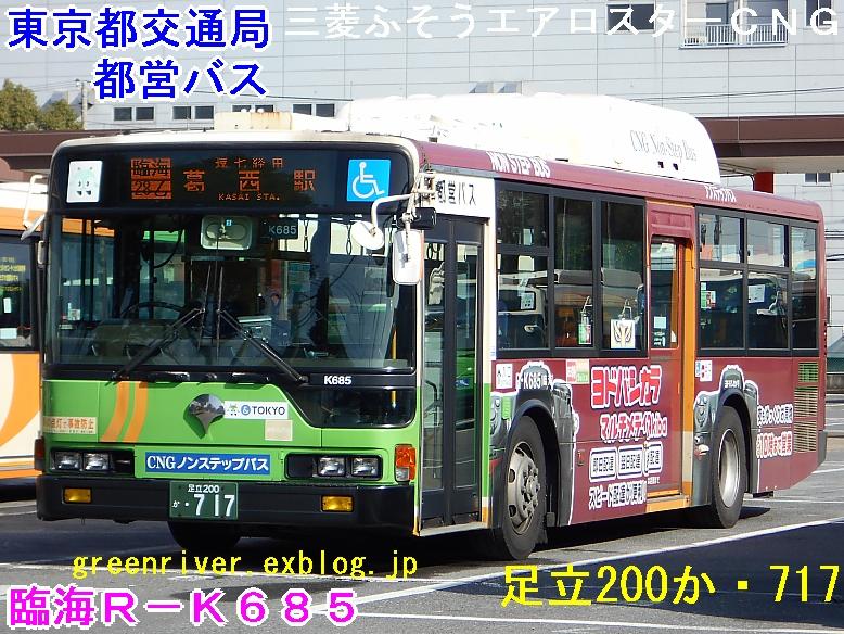 東京都交通局 R-K685_e0004218_19493086.jpg