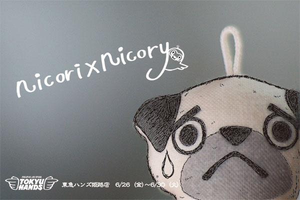 3/18(金)〜3/22(火)は、東急ハンズ姫路店に出店します!!_a0129631_14143221.jpg