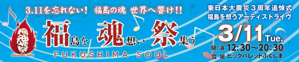 福魂祭~Revive Heart~'16_c0345439_14434708.jpg