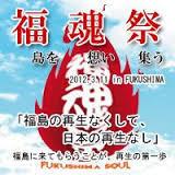 福魂祭~Revive Heart~'16_c0345439_15402404.jpg