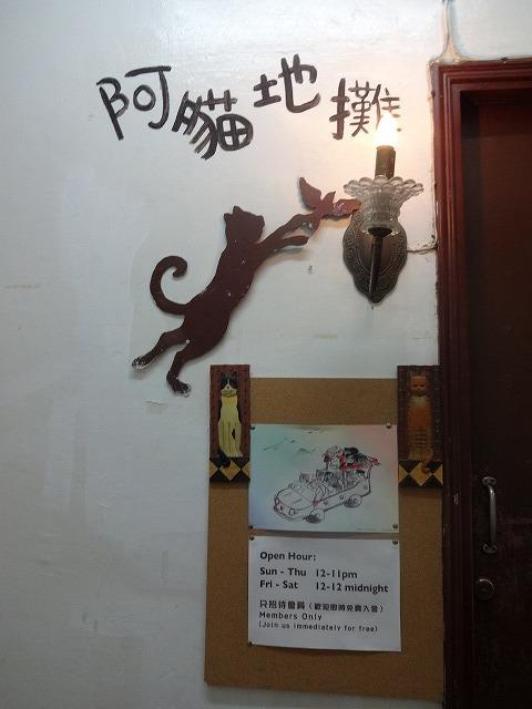 阿猫地攤(猫cafe) 銅鑼灣 _b0248150_08322232.jpg