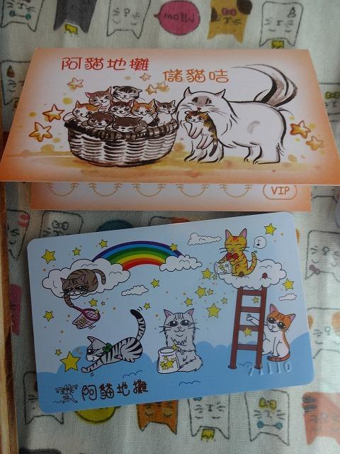 阿猫地攤(猫cafe) 銅鑼灣 _b0248150_08400618.jpg