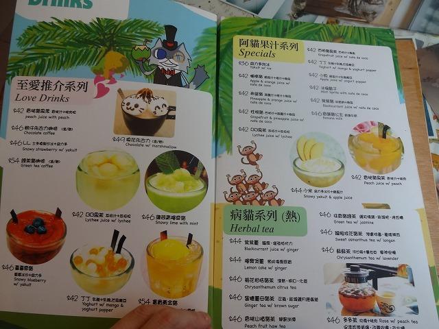 阿猫地攤(猫cafe) 銅鑼灣 _b0248150_08452646.jpg