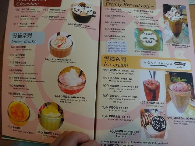 阿猫地攤(猫cafe) 銅鑼灣 _b0248150_08463312.jpg