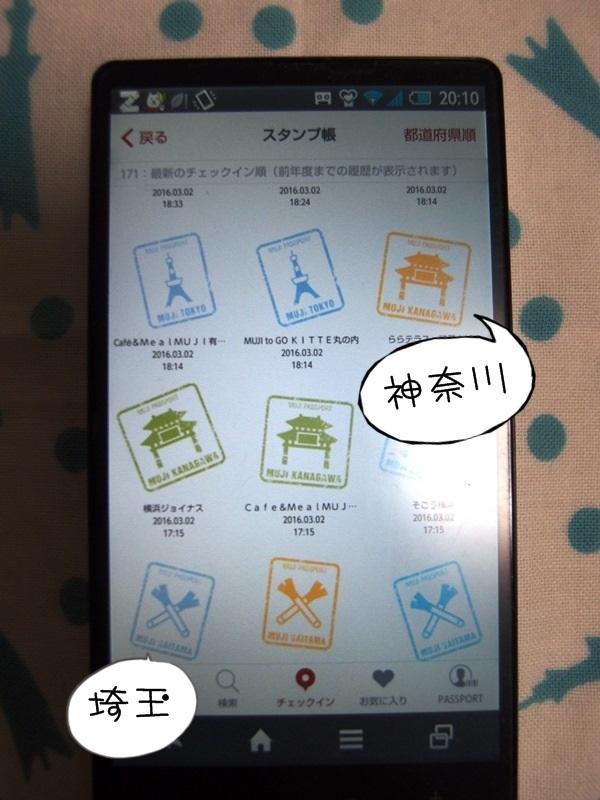 スマートフォンアプリ「MUJI passport」(韓国版)について