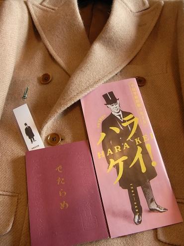 ~HARA KEI Model~ 幻の茶のコートをイマジネーション ~CAMELHAIR Tweed~ 編_c0177259_1412141.jpg