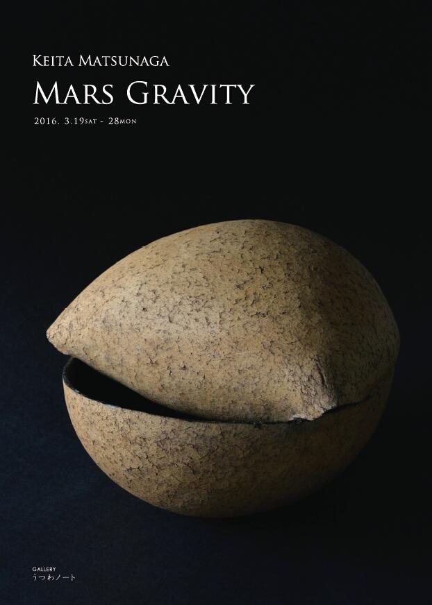 「 松永圭太展 Mars Gravity 」 痕跡_d0087761_21292419.jpg